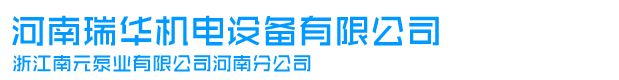 河南瑞华机电设备有限公司(浙江南元泵业有限公司河南分公司)